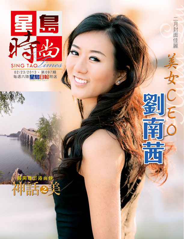 Nanxi Sing Tao Magazine Cover